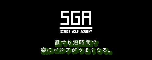 サイエンスゴルフアカデミー