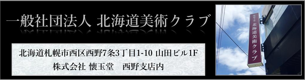 一般社団法人北海道美術クラブ