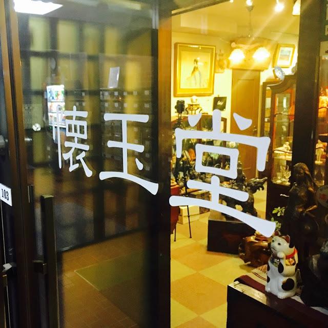 骨董品・絵画・古美術品の鑑定・買取は札幌の懐玉堂
