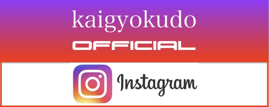 懐玉堂 Instagram