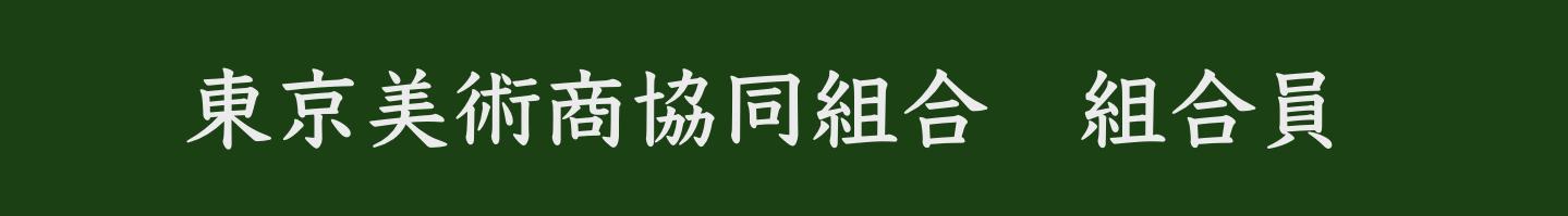 東京美術商協同組合 組合員